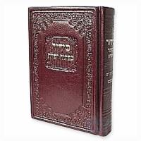 Siddur Pocket Kaftor V'Ferach Nusach Ashkenaz Faux Leather Brown