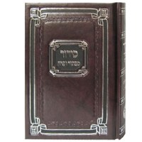Siddur Pocket Medium Nusach Sefard All Hebrew [Hardcover]