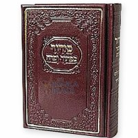 Siddur Medium Pocket Kaftor V'Ferach Faux Leather