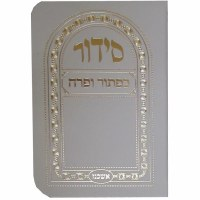 Siddur - Weekday Pocket Size Ashkenaz White Hebrew Siddur [Paperback]