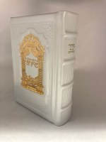 Siddur Avodas Hashem Hebrew White Leather Gold Plate Slipcased Edut Mizrach