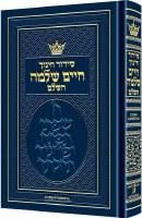 Siddur Chaim Shlomo - Ashkenaz [Hardcover]
