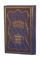 HaSiddur HaBahir Sefard Blue Reinforced Binding [Hardcover]