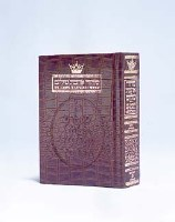 Siddur: Hebrew English: Complete Pocket Size - Sefard [Alligator Leather]