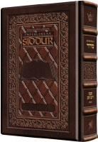 Schottenstein Interlinear Shabbos Siddur - Hand-tooled Two-Tone Brown Leather - Ashkenaz