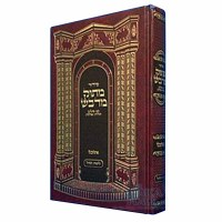 Siddur Masuk M'Devash Weekday Small Size Ashkenaz [Hardcover]