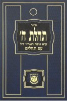 Siddur Tehillas Hashem New Print Medium Size [Hardcover]