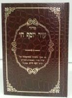 Siddur Od Yosef Chai - Edut Mizrach [Hardcover]