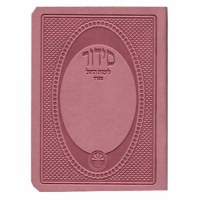 Siddur - Pocket Size Sefard Dark Pink Soft Leatherette