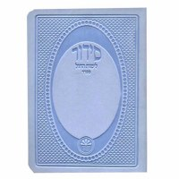 Siddur - Pocket Size Sefard Light Blue Soft Leatherette