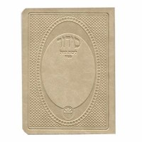 Siddur - Pocket Size Sefard Light Grey Soft Leatherette