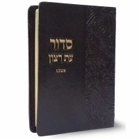 Siddur Eis Ratzon with Tehillim Brown Faux Leather Sefard