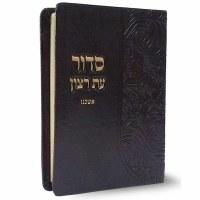 Siddur Eis Ratzon with Tehillim Brown Faux Leather Ashkenaz