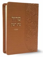 Soft Cover Siddur Gold Faux Leather Ashkenaz