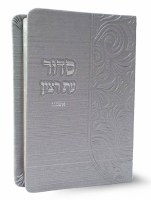 Soft Cover Siddur Silver Faux Leather Sefard