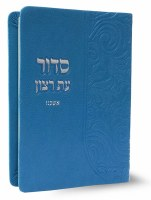 Soft Cover Siddur Turquoise Faux Leather Sefard