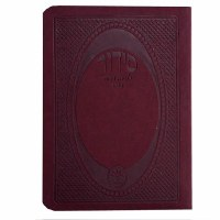 Siddur - Weekday Pocket Size Sefard Maroon Soft Leatherette