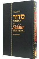 Siddur for Weekdays Linear Edition [Hardcover]