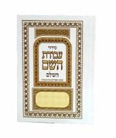 Siddur Avodat Hashem Hashalem - Edut Mizrach [Hardcover]