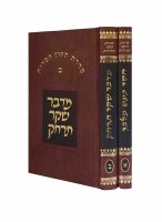 Sidras Tikkun HaMiddos Menukad 2 Volume Set [Hardcover]