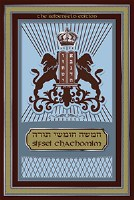 Sifsei Chachamim Chumash Shemos II Volume 4 [Hardcover]