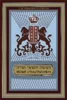 Sifsei Chachamim Chumash Bamidbar Volume 6 [Hardcover]