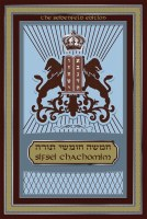 Sifsei Chachamim Chumash Devarim Volume 7 [Hardcover]