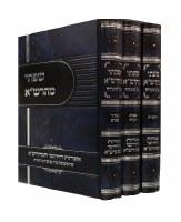Sifsei Maharsha Al Hatorah 3 Volume Set [Hardcover]