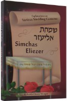 Simchas Eliezer Wedding Customs [Hardcover]
