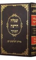 Simlah Chadasha with Mateh Asher Menukad [Hardcover]