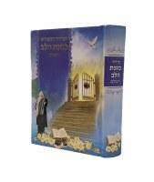 Siddur Kavanas Halev Blue Edut Mizrach [Hardcover]