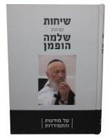 Sichos im Rav Shlomo Hoffman [Hardcover]