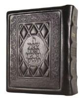 Stone Edition Chumash Travel Size Yerushalayim Dark Brown Leather Sefard