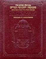 Stone Edition Chumash - Travel Size - Ashkenaz Deluxe Leather