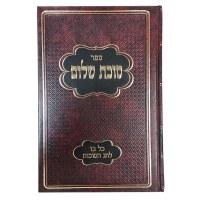 Succas Shalom Kol Bo Lesukkos [Hardcover]
