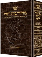 Artscroll Succos Machzor - Alligator Leather - Ashkenaz