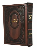 Haggadah Antique Brown Leather Elias Edition [Hardcover]