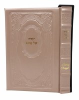 Pesach Haggadah Antique Leather Eishes Chayil Ediiton Pink
