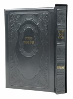 Pesach Haggadah Antique Leather Elias Edition Grey