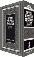 Tanach Simanim Small Size [Hardcover]