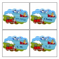 "Personalized Tzitzis Applique Transportation Design 6"" x 3.65"""