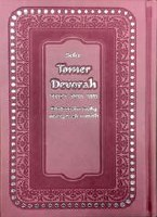 Tomer Devorah Hebrew and English Edition Pink [Hardcover]