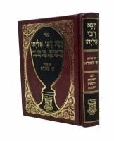 Tana Devei Eliyahu Menukad Im Peirush Shai LaMorah [Hardcover]