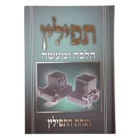Tefillin Halacha Umaaseh [Hardcover]