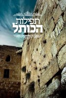 Tefillos HaKosel (Hebrew Only)
