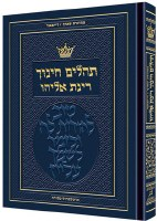 Tehillim - Chinuch Rinas Eliyahu [Hardcover]