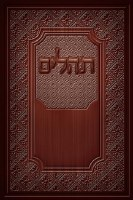 Tehillim Eis Ratzon: Leather Edition