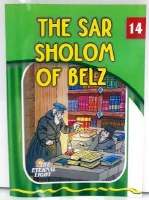 The Sar Sholom of Belz [Paperback]