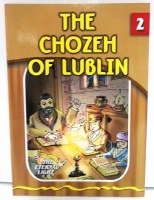 The Chozeh of Lublin