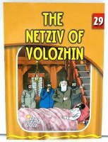 The Netziv of Volozhin [Paperback]